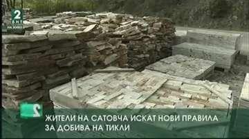 Жители на община Сатовча искат законодателни промени за добива на тикли