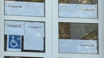 Половината членове на секционни комисии в Благоевградско са сменени в събота