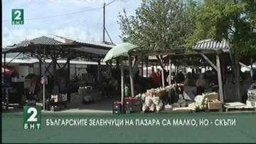 Зеленчуците на петричката борса край село Кърналово поскъпнаха в пъти