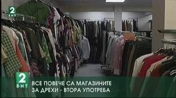 Все повече магазини за дрехи втора употреба в Благоевград