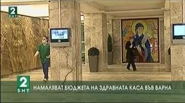 Намаляват бюджета на здравната каса във Варна