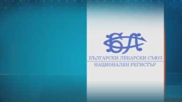 БЛС ще подпише анекса към Националния рамков договор за 2019 г.