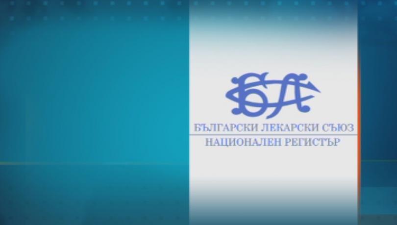 Тази вечер Българският лекарски съюз връчва ежегодните си награди