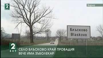Село Блъсково край Провадия вече има зъболекар