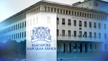 Европейската централна банка приветства промяната в закона за БНБ