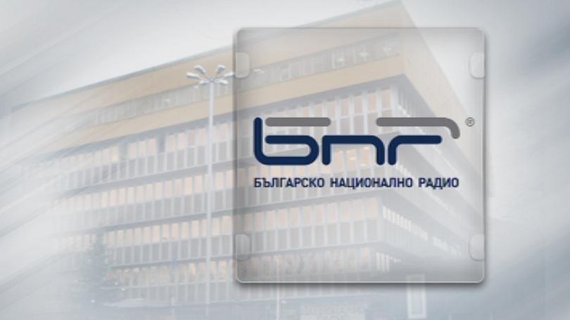 Музикантите от Българското национално радио излязоха в този част на