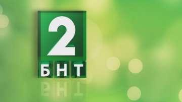 БНТ2 отбелязва шест години от създаването си