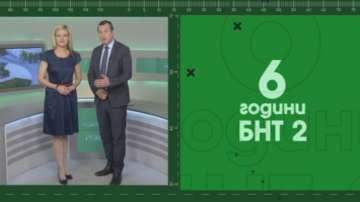 Журналистите от БНТ 2 отпразнуваха шестата годишнина на регионалния канал