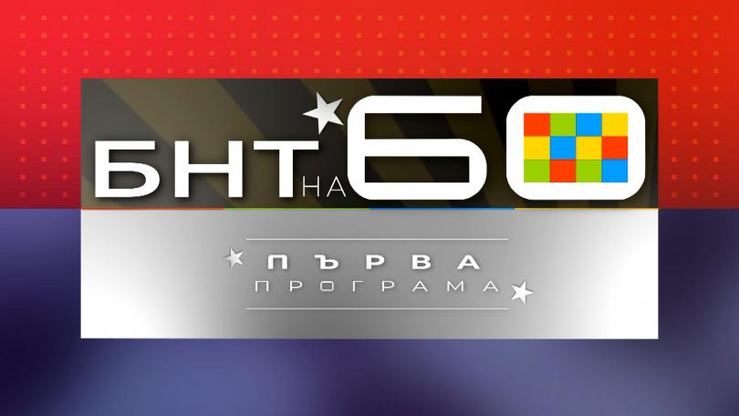 Екипът на БНТ отбелязва тази вечер 60-ата си годишнина. Събитието