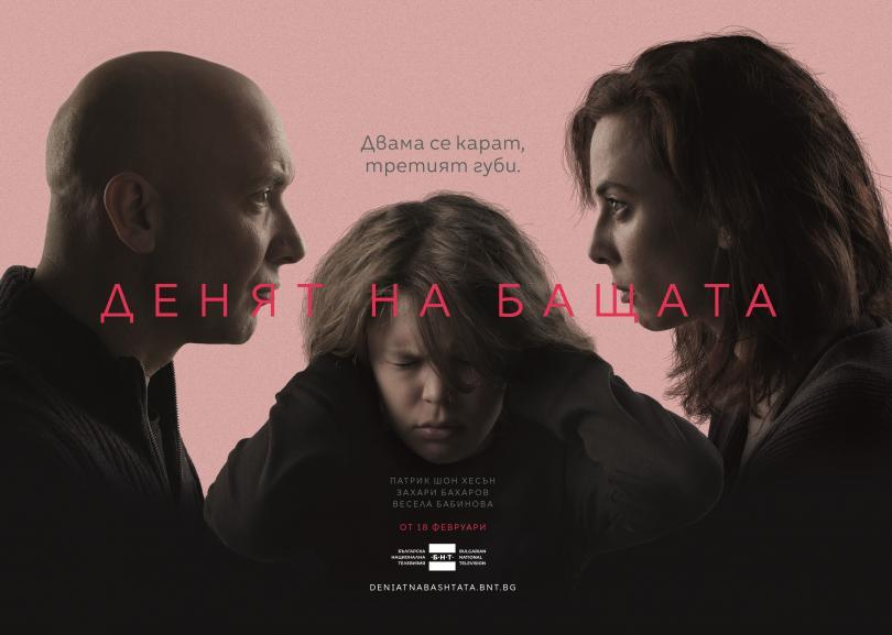 През февруари БНТ започва излъчването на новия български шестсериен филм