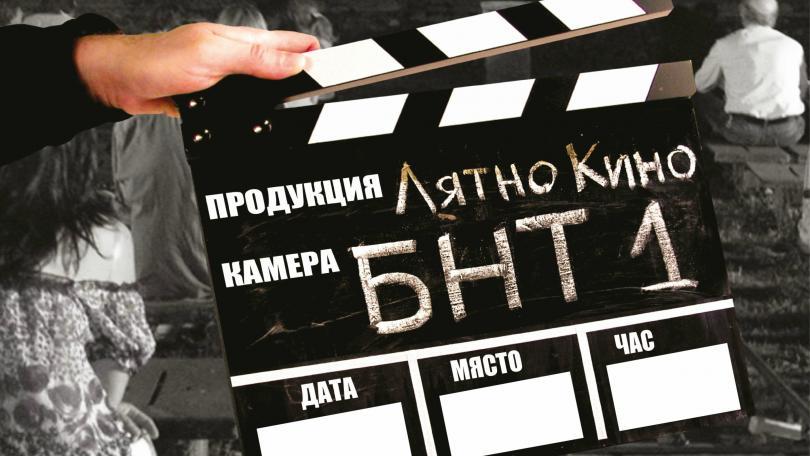 Лятното кино на БНТ1 поема на път за седма поредна година