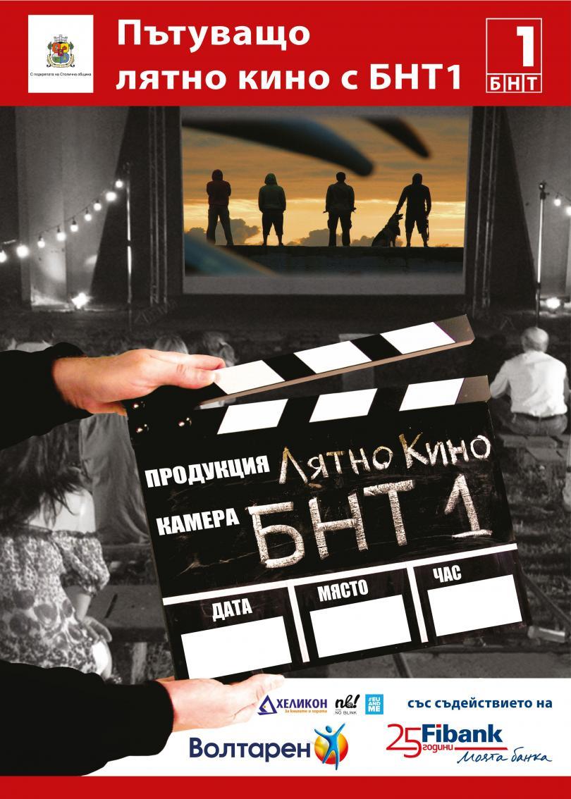снимка 4 Лятното кино на БНТ1 поема на път за седма поредна година