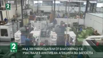 200 работодатели в Благоевград са участвали в анкетите на Агенцията по заетостта