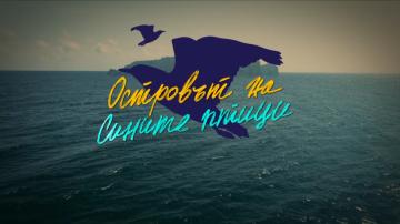 Днес е премиерният епизод на новия сериал на БНТ Островът на сините птици