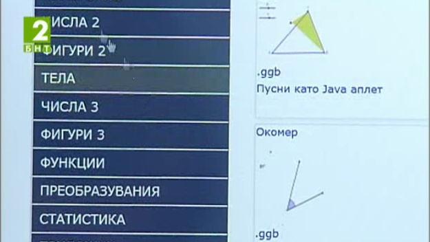 Виртуален кабинет по математика