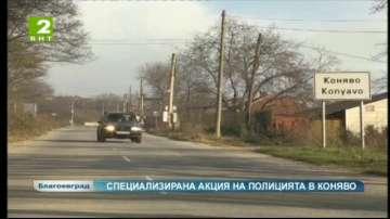 Специализирана акция на полицията в Коняво