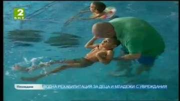 Водна рехабилитация за деца и младежи с увреждания