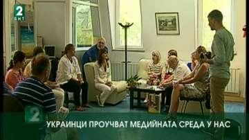 Украинци проучват медийната среда у нас
