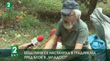 """Бездомни в градинката пред блок в """"Младост"""""""