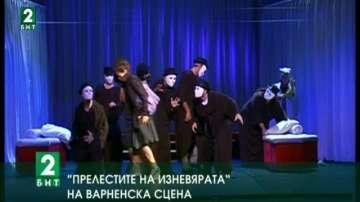 """""""Прелестите на изневярата"""" на варненска сцена"""