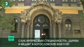"""Слаб интерес към специалността """"Църква и медии"""" в Богословския факултет"""