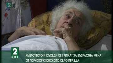 Кметство и съседи се грижат за възрастна жена от горнооряховското село Правда