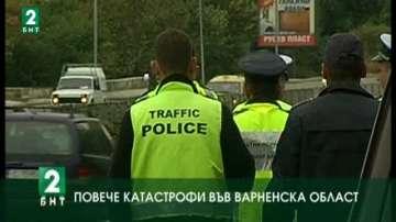 Повече катастрофи във Варненска област