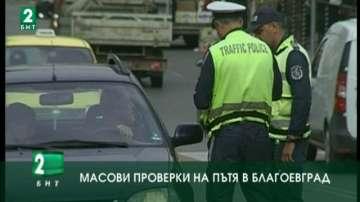 Масови проверки на пътя в Благоевград