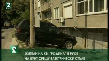 """Жители на квартал """"Родина"""" на бунт срещу електрически стълб"""