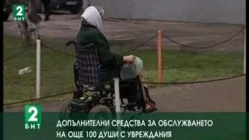Допълнителни средства за обслужването на още 100 инвалиди