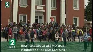 """Над 100 деца от Две могили рецитираха """"Аз съм българче"""""""