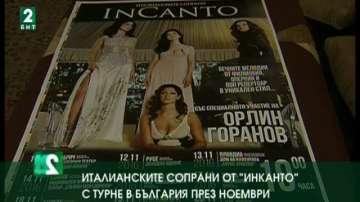 """Италианските изпълнители от """"ИнКанто"""" с турне в България"""
