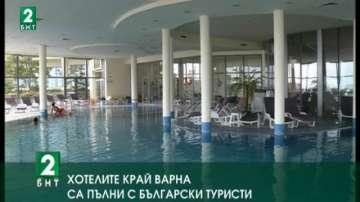 Хотелите край Варна са пълни с български туристи