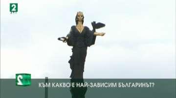 Към какво е най-зависим българинът
