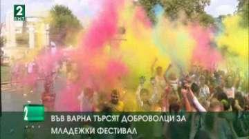 Във Варна търсят доброволци за младежки фестивал