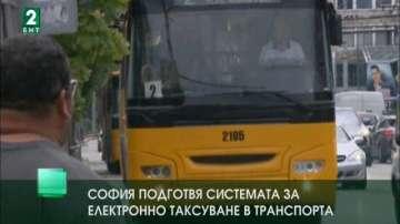 В София подготвят изграждането на системата за електронно таксуване в транспорта