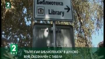 """""""Пътят към библиотеката"""" в Дулово вече e обозначен с табели"""