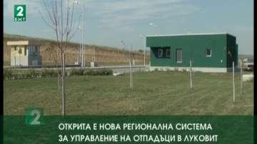 Открита e нова Регионална система за управление на отпадъците в Луковит