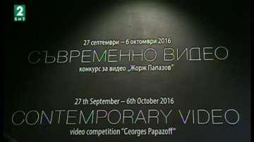 """Конкурс за съвременно видео """"Жорж Папазов"""" във Варна"""