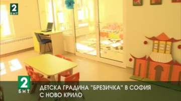 Детска градина Брезичка в София с ново крило