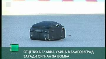 Отцепиха главна улица в Благоевград заради сигнал за бомба