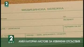 Амбулаторни листове за извинени отсъствия