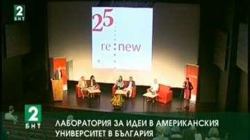 Лаборатория за идеи в Американския университет в Благоевград