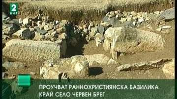 Проучват раннохристиянска базилика край село Червен брег