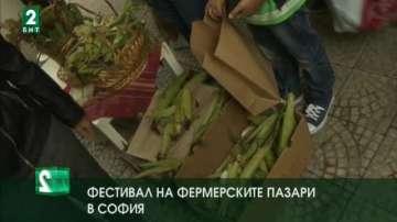 Фестивал на фермерските пазари в София