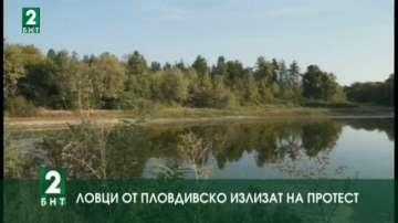 Ловци от Пловдивско на протест