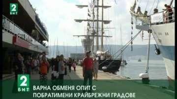 Варна обменя опит с побратимени крайбрежни градове