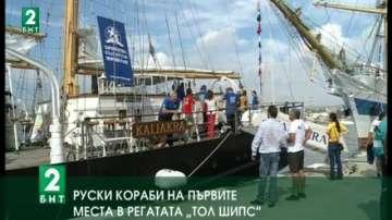 """Руски кораби на първите места в регатата """"Тол Шипс"""""""