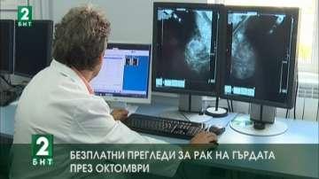 Безплатни прегледи за рак на гърдата през октомври