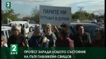 Протест заради лошо състояние на пътя Павликени - Свищов